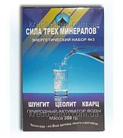 Активатор воды - СИЛА 3-х МИНЕРАЛОВ - шунгит, кварц, цеолит 350 г