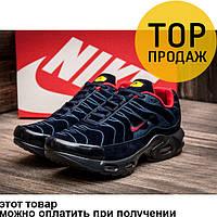 Мужские кроссовки Nike TN Air Max, замшевые, темно синие / кроссовки мужские Найк ТН Аир Макс, стильные