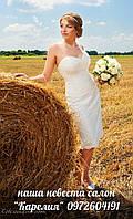 Короткое свадебное платье прокат/аренда