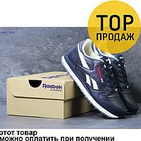 Мужские кроссовки Reebok, темно-синие / кроссовки мужские Рибок, на белой подошве, кожаные, стильные