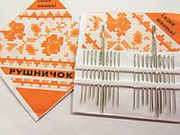 Набор иголок для шитья Рушничок 1шт.
