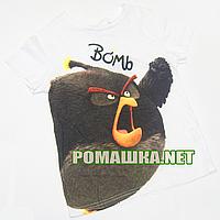 Детская футболка для мальчика р. 110 ткань 100% хлопок 1079 Белый