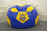 """Кресло мяч """"Сборная Украины"""" Экокожа"""
