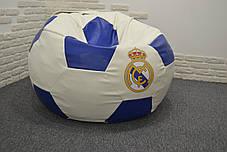 """Кресло мяч """"FC Real Madrid"""" Экокожа, фото 2"""