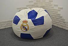 """Кресло мяч """"FC Real Madrid"""" Экокожа, фото 3"""