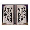 """Новая книга """"УПАКОВКА в украинских реалиях"""""""