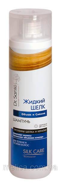 Шампунь для волос Dr.Sante Жидкий шелк  Объем и сияние – 250 мл.