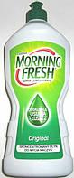 Средство для мытья посуды-суперконцентрат Morning Fresh original, 900 мл