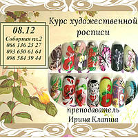 """""""Художественная роспись"""