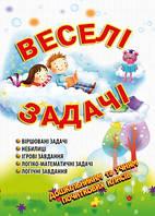 Веселі задачі: посібник для батьків і дітей. – 3-тє вид., зі змін. і доповн.