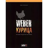 "Книга рецептов  ""Weber: курица"" (50048)  Weber"