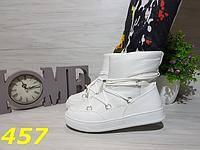 Женский БЕЛЫЕ ЛУНОХОДЫ Ботинки Зимние р.37,39