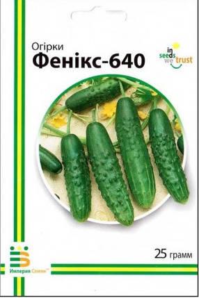 Семена огурцов Феникс-640 25 г, Империя семян, фото 2