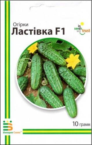 Семена огурцов Ласточка F1 10 г, Империя семян