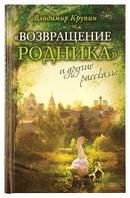 «Возвращение родника» и другие рассказы Крупин Владимир