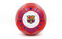 Мяч футбольный №5 Гриппи 5сл. BARCELONA FB-0047-771 (№5, 5 сл., сшит вручную)
