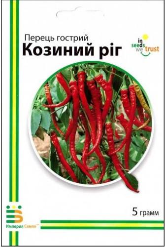 Семена перца острого Козий рог 5 г, Империя семян
