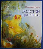 Золотой цыпленок. Владимир Орлов, фото 1