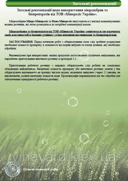 Минералис Украина, рекомендации, микроудобрения, препараты, применение, баковые смеси, опрыскивание