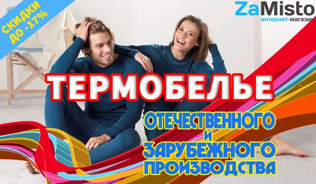 ТЕРМОБЕЛЬЕ зарубежного и отечественного производства в ZaMisto