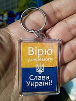 Брелоки брелки Украина