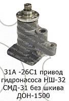 31А-26С1 Привод гидронасоса НШ-32 СМД-31 без шкива ДОН-1500