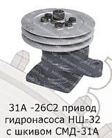 31А-26С2 Привод гидронасоса НШ-32 со шкивом СМД-31