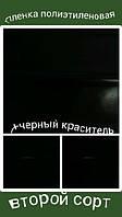 Полиэтиленовая пленка черная 1500 мм 100 мкм
