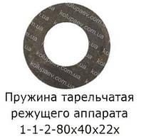 1-1-2-80х40х22 Пружина тарельчатая режущего аппарата ПСП-10