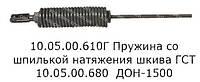 10.05.00.610Г Пружина со шпилькой натяжения шкива ГСТ ДОН-1500