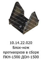 10.14.22.020 Блок-нож противореза в сборе ДОН-1500