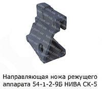54-1-2-9Б Направляющая ножа режущего аппарата НИВА СК-5