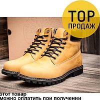 Мужские зимние ботинки Timberland, кожаные, на меху, желтые / ботинки мужские Тимберленд, удобные