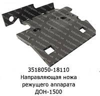 3518050-18110 Направляющая ножа режущего аппарата ДОН-1500
