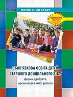 Обов'язкова освіта дітей старшого дошкільного віку: форми здобуття, організація і зміст роботи: Збірник методи