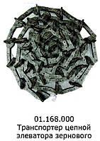 01.168.000 Траснпортер цепной элеватора зернового НИВА СК-5