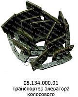 08.134.000.01 Транспортер элеватора колосового