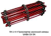 54-1-4-4 Транспортер наклонной камеры НИВА СК-5