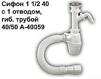 """Сифон для мойки + стиралка А-40059 (1 1/2""""х40)"""
