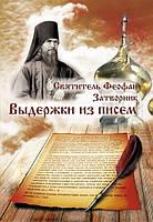 Выдержки из писем. Святитель Феофан Затворник