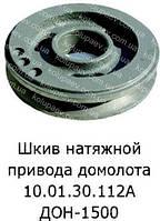 10.01.30.112A Шкив натяжной привода домолота ДОН-1500