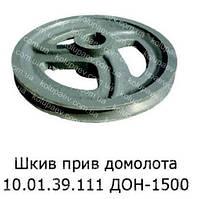10.01.39.111 Шкив привода домолота ДОН-1500