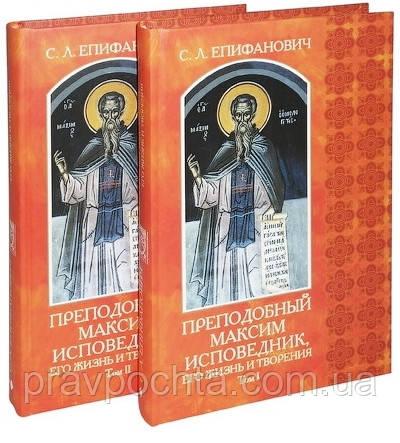 Преподобный Максим Исповедник, его жизнь и творения. В 2-х томах. Епифанович С. Л.