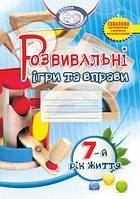 Розвивальні ігри та вправи для дітей сьомого року життя