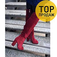 Женские зимние ботфорты на каблуке 9 см, цвета марсала / сапоги высокие женские замшевые, удобные, модные