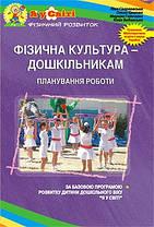 Фізична культура – дошкільникам. Планування роботи за Базовою програмою розвитку дитини дошкільного віку