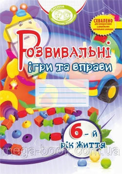 Розвивальні ігри та вправи для дітей шостого року життя