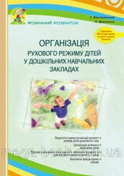 Організація рухового режиму дітей у дошкільних навчальних закладах