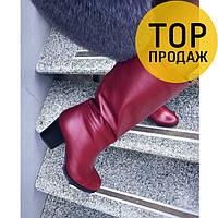 Женские зимние сапоги на устойчивом каблуке, цвета марсала / сапоги женские кожаные, удобные, стильные