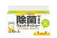 Салфетки влажные антибактериальные для младенцев (60шт*2) Goo. N (733196)